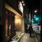 鎌倉 以ず美 - 店内写真はご法度なので、外観のみ・・・・(笑)