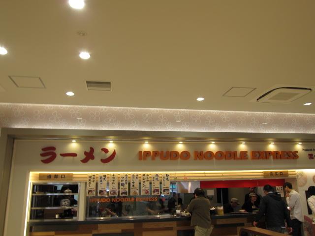 イップウドウ ラーメンエクスプレス 静岡SA店