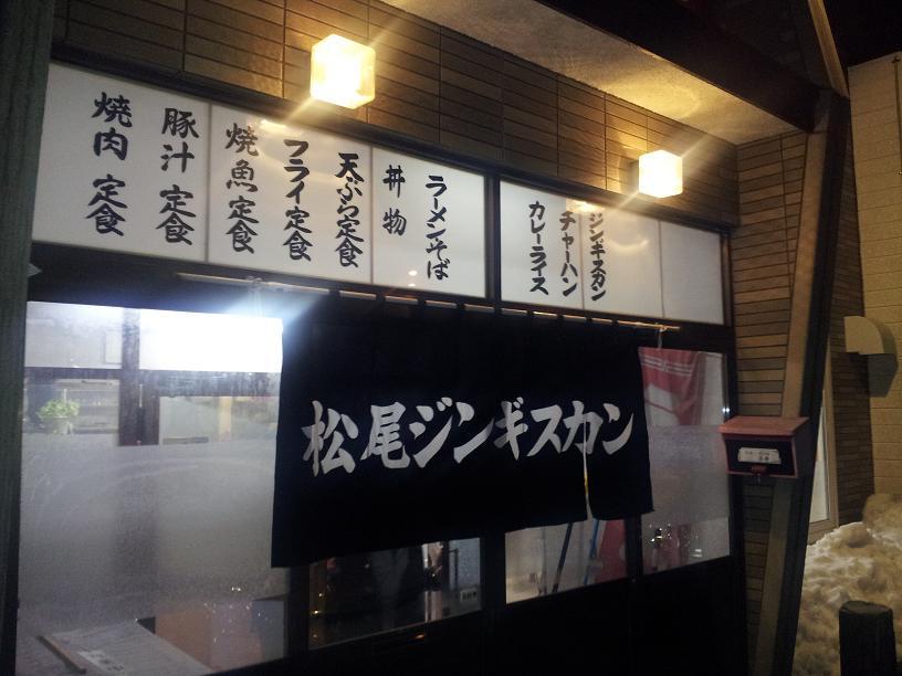松尾ジンギスカン 竹浦支店