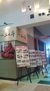 釧路ふく亭 イオンモール札幌平岡店