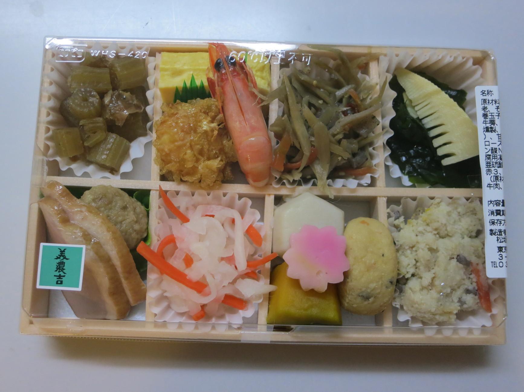 美濃吉 上野松坂屋店