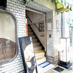 鳥ふじ - 店舗入口階段