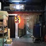 もつ焼 稲垣 - ④お店の入口
