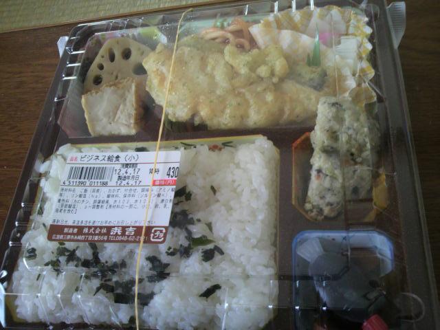 浜吉 さんすて福山店