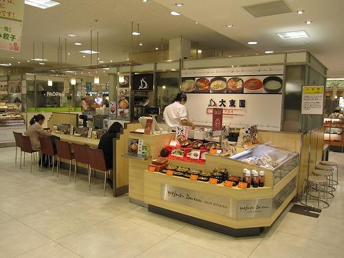 大東園岩田屋店