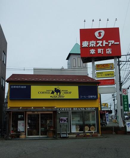 キャラバンサライ 小松店