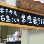 蕎麦一 - 店内