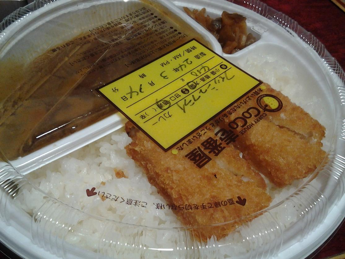 CoCo壱番屋 ラウンドワン秋田店