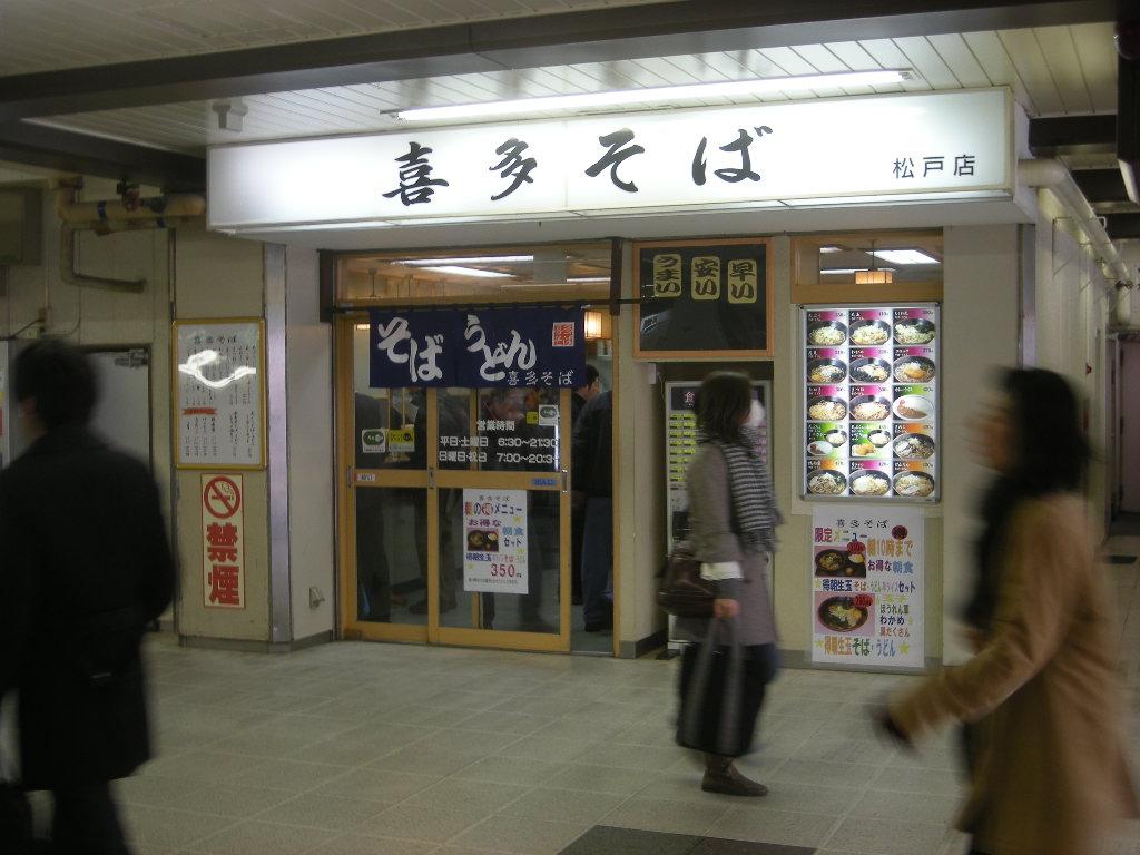 喜多そば 松戸店