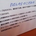 12565013 - 「ばんや」のこだわり!!