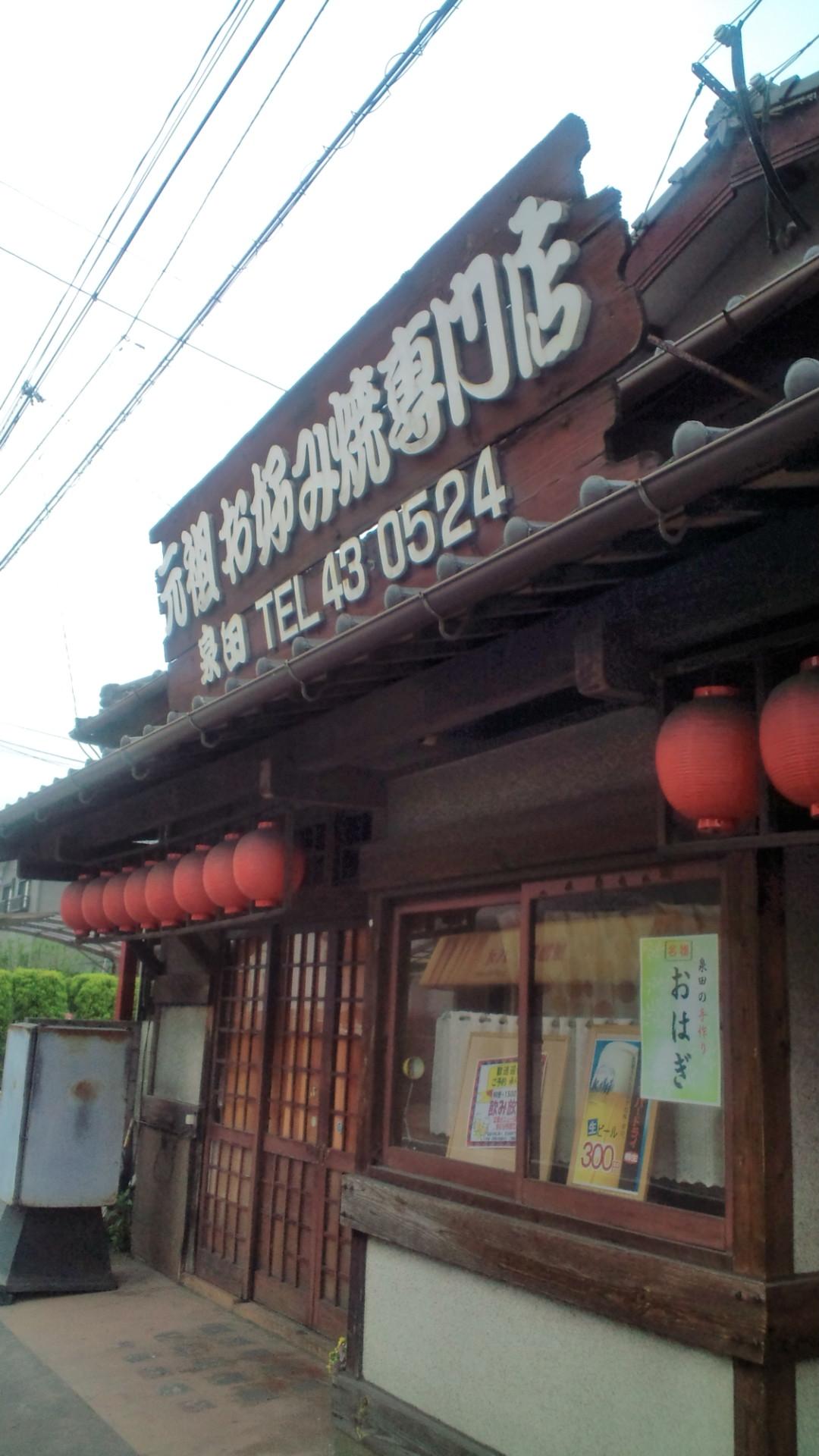泉田お好焼店
