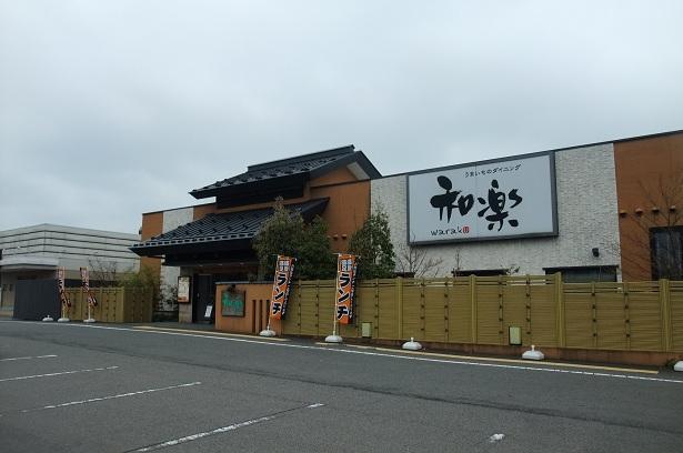 和楽福井店