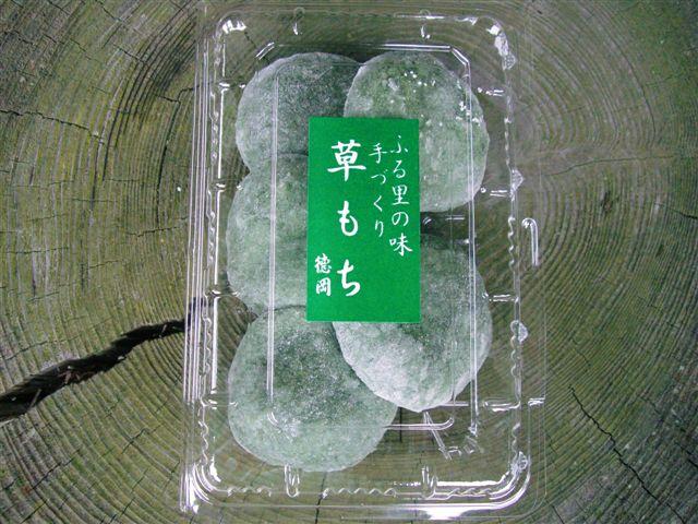 草もち 柿の葉すし 徳岡 吉野郡川上村店