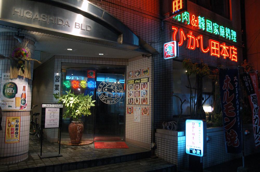 焼肉のひがし田 本店