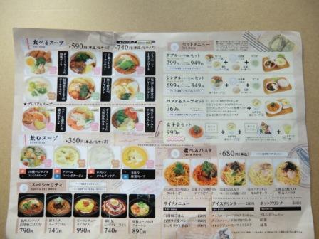 ベリーベリースープ 高松丸亀町グリーン店
