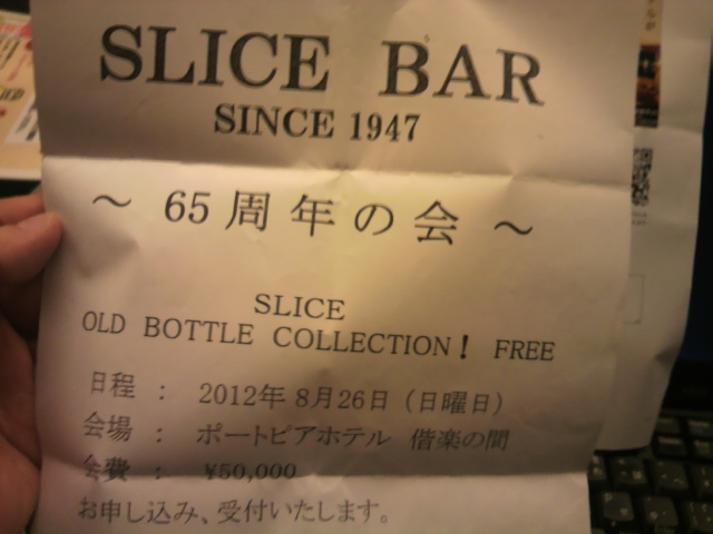 Slice Bar