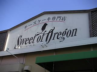 Sweet of Oregon 本店