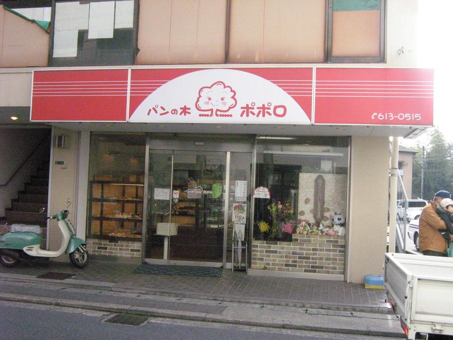 パンの木 ポポロ 三ヶ森駅前本店