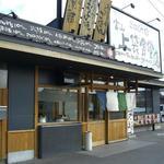 富山上袋食堂 -