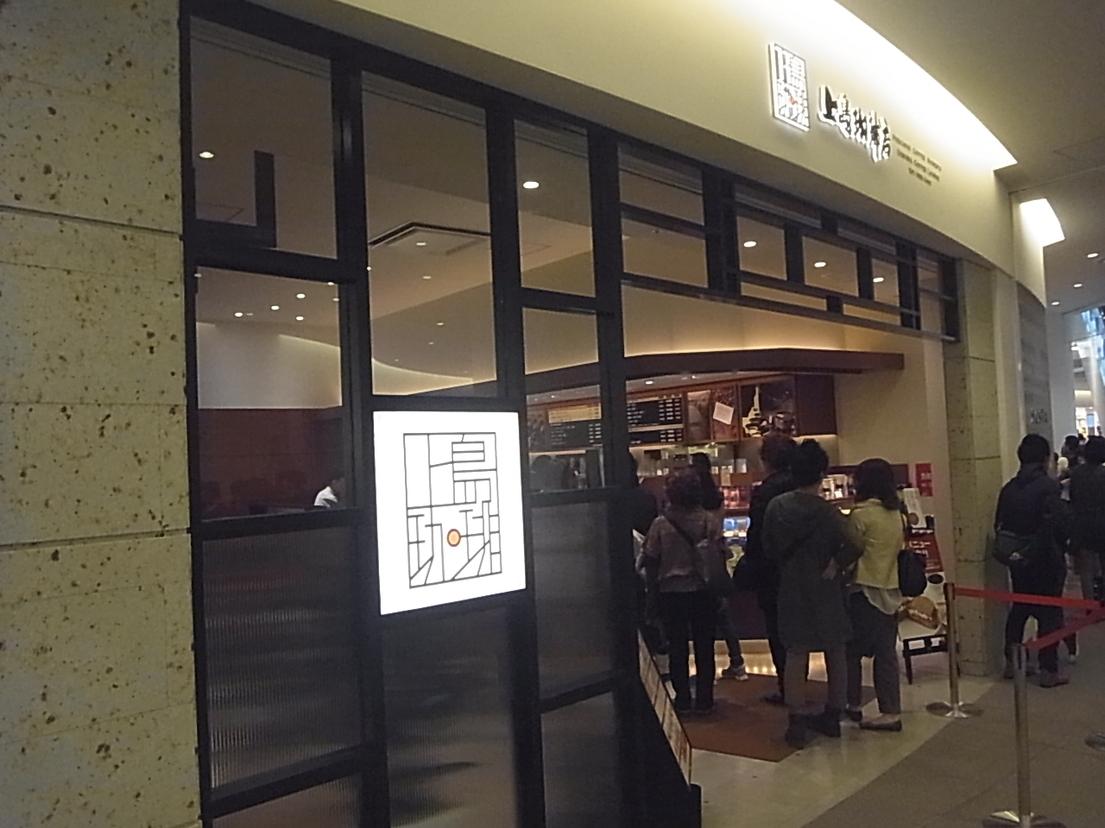 上島珈琲店 ダイバーシティ東京プラザ店