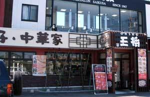 大阪王将 川西久代店