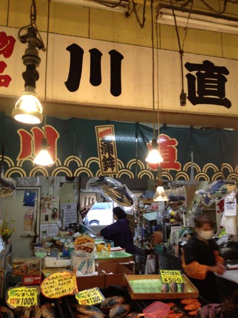 川直 焼津さかなセンター店
