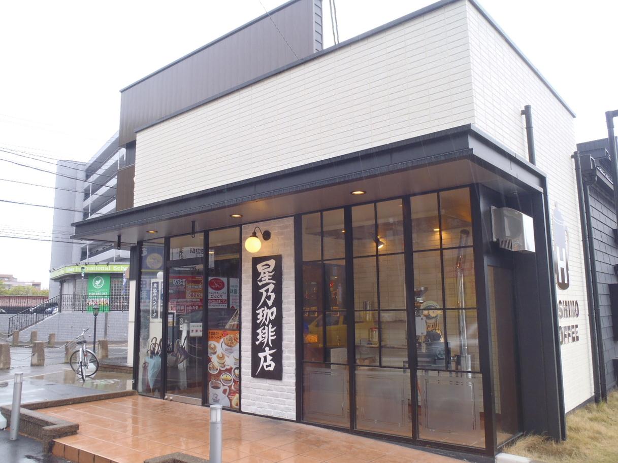 星乃珈琲店 名古屋名東店