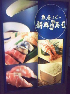 魚屋さんの新鮮回転寿司 横須賀中央店
