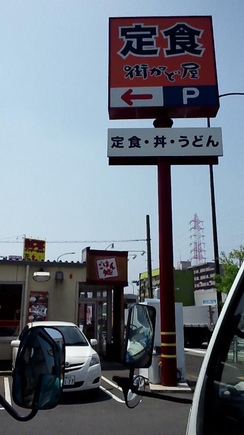 街かど屋 十一屋店
