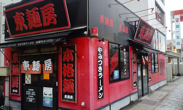 東麺房 倉吉店