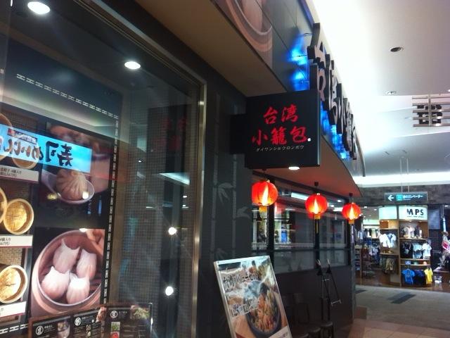 台湾小籠包 ゆめタウン広島店
