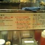 油そば 東京油組総本店 - 食べ方紹介