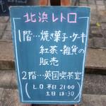 北浜レトロ - 1F:焼き菓子、ケーキ、紅茶、雑貨などの販売、2F:英国喫茶室