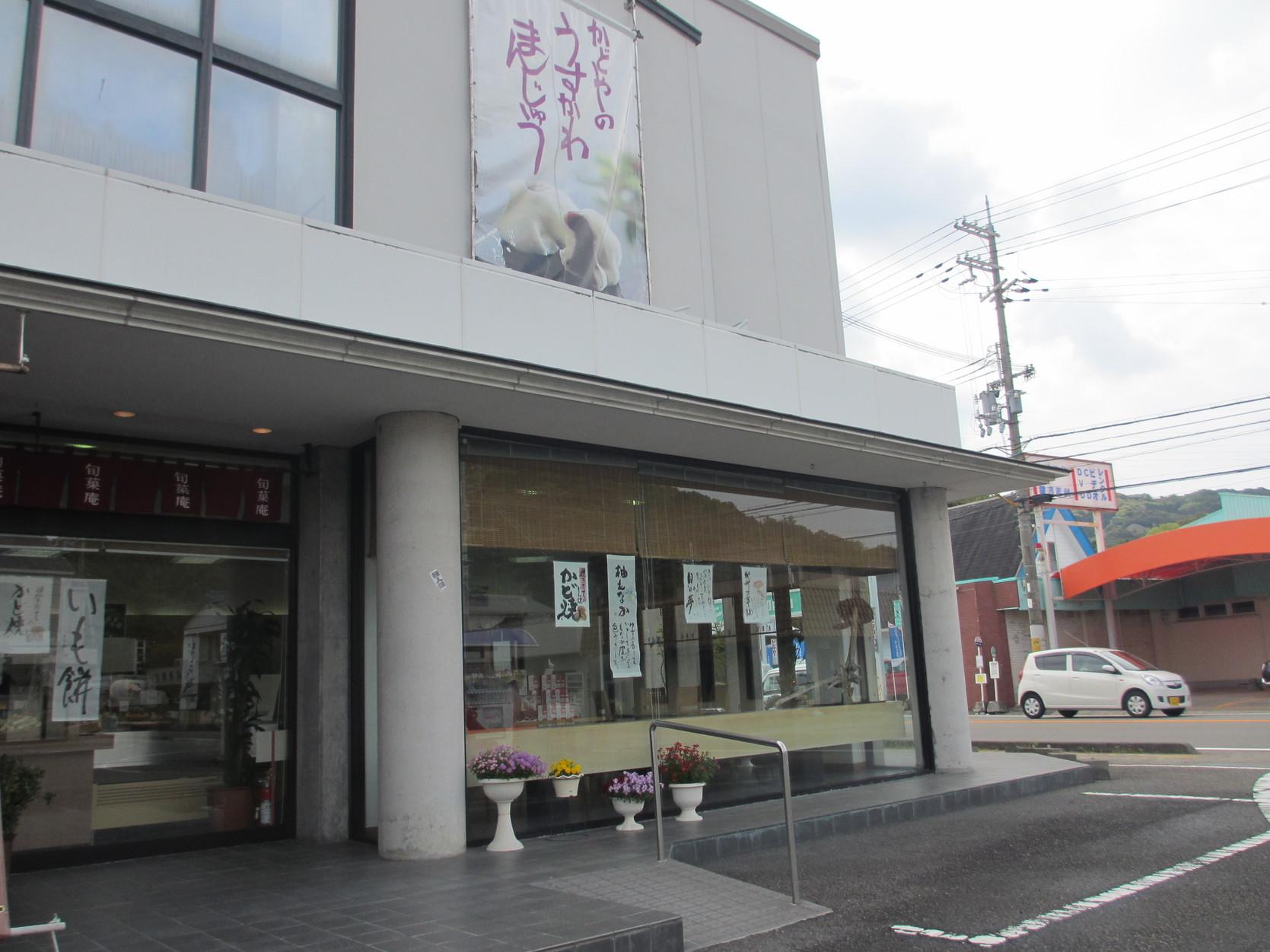 旬菓庵 かどや 羽衣店