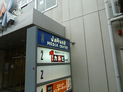ワンカルビ 守口店