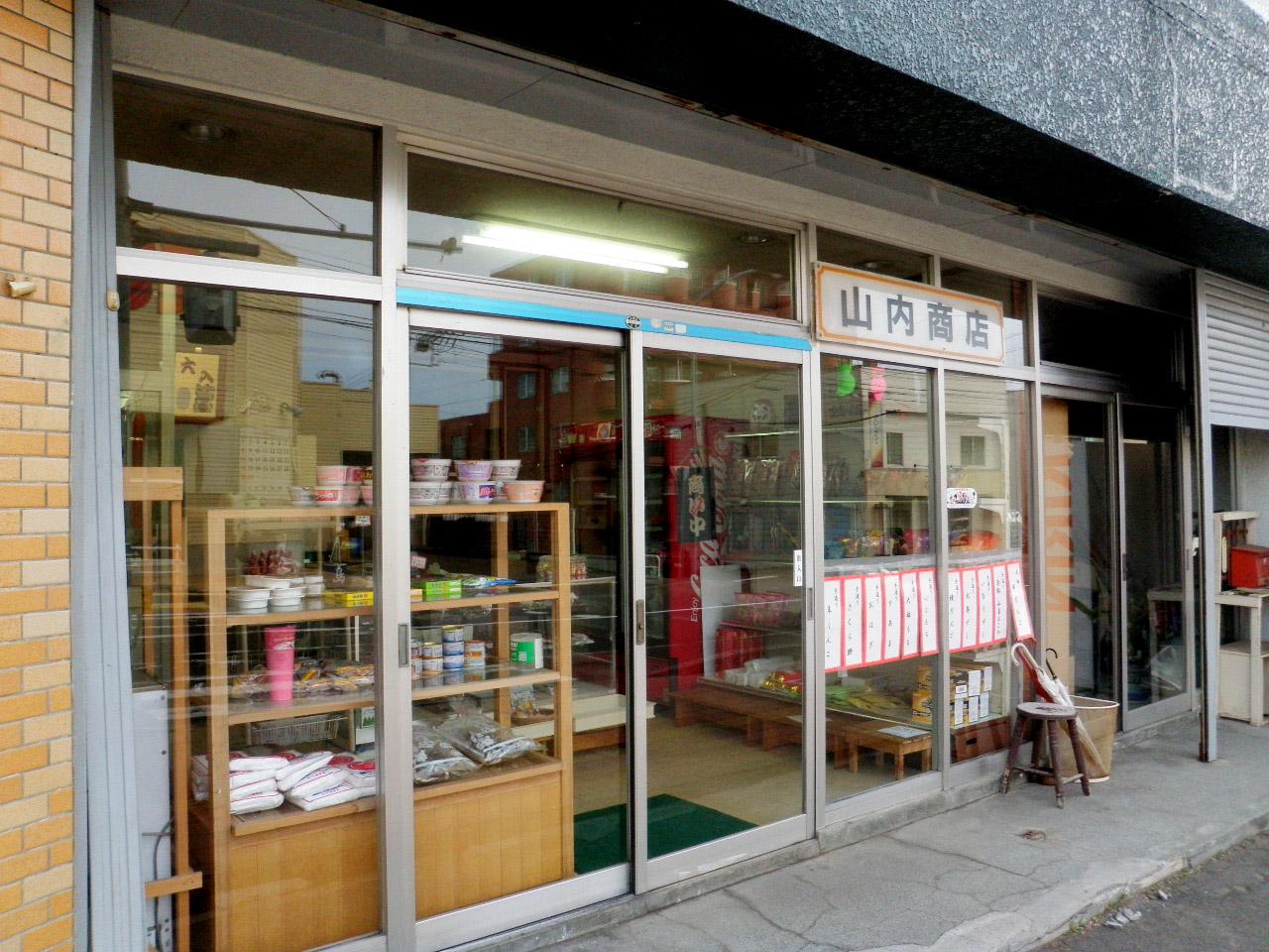 山内菓子店