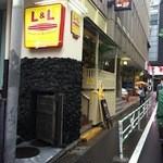L&L ハワイアンダイニングカフェTOKYO - 2012年4月27日移転してオープン