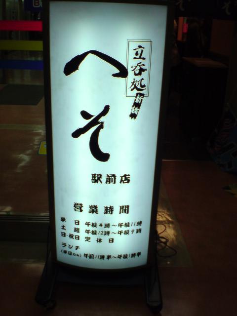 立呑処へそ 新橋駅前店