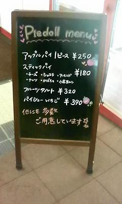 パイドール 新札幌
