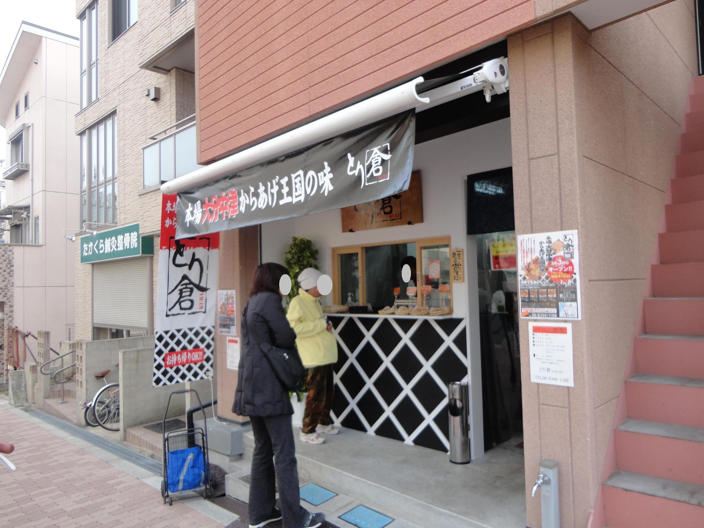 とり倉 大阪三国本店