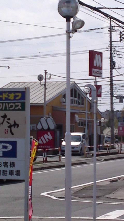 モスバーガー 高崎高関店