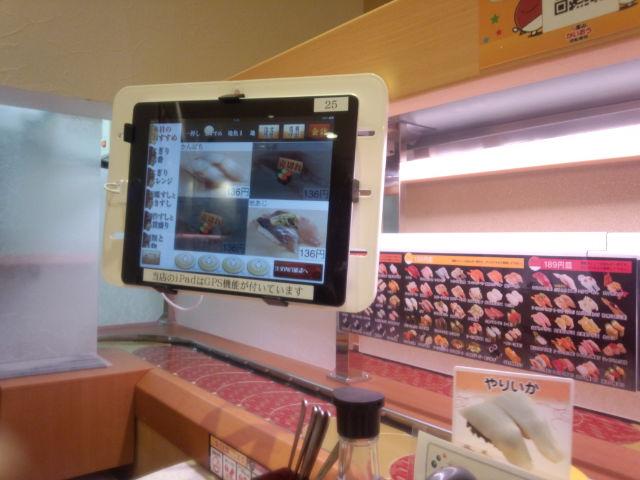 北陸富山回転寿司 プレミアム 海王 ダイバーシティ東京店