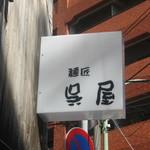 麺匠 呉屋 - 看板です。