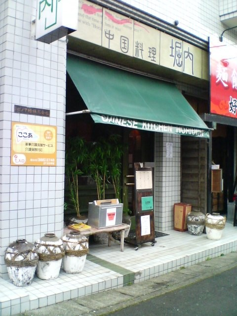 中国料理 堀内