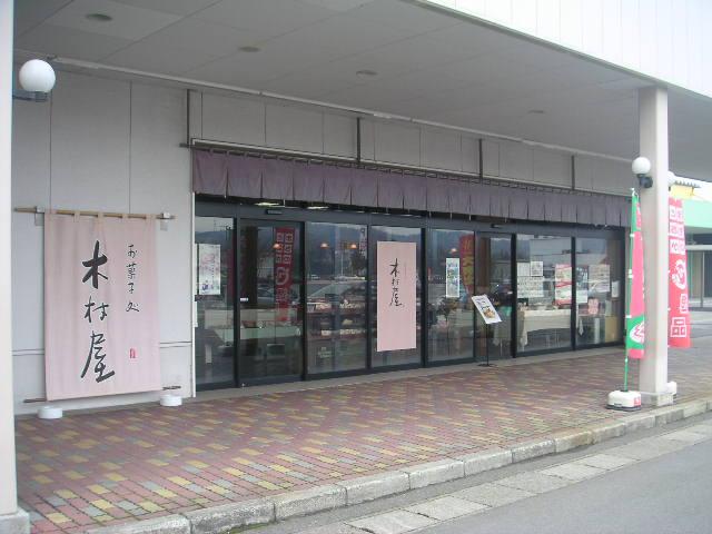 木村屋 妻有ショッピングセンター店