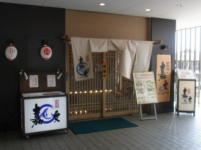 嘉文 名鉄刈谷駅店