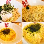 笑麺亭 - 油そば(大盛り)650円とチータンタン(ランチ無料)
