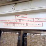 12709892 - 店内メニュ-