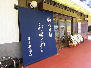 つけ麺 一杜  茨木本店