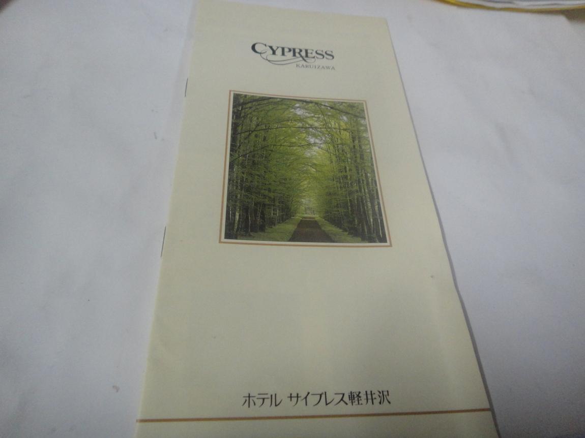 サイプレス軽井沢